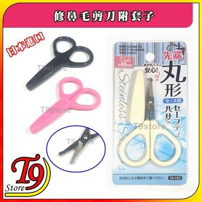 【T9store】日本進口 修鼻毛剪刀附套子