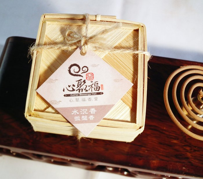 【心聚福香堂】(編號M02) 文創駐留系列-印尼青州水沉香微盤香 燃香時間1.5~2小時 每盒特價$99元