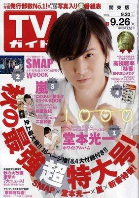 TV Guide0926,2014-堂本光一(Kinki kids),SMAP,嵐