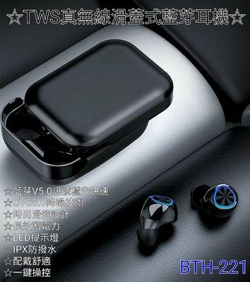 時尚滑蓋 震撼音質 TWS串聯磁吸式 LED藍芽耳機 AirPods小米藍牙耳機Airdots馬卡龍i9s行動電源i12