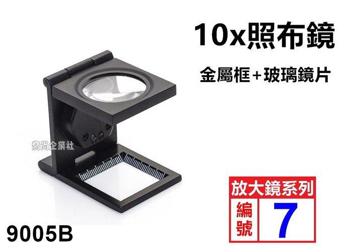 【喬尚拍賣】放大鏡系列【7】10X照布鏡9005B