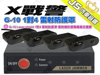 X戰警 G-10 Laser shield 1對4 雷射防護罩 雷射槍防護隱藏最佳選擇
