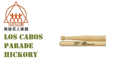 【名人樂器】Los Cabos 加拿大鼓棒 白胡桃木 Parade Hickory 行進鼓棒 LCDH-PARADE