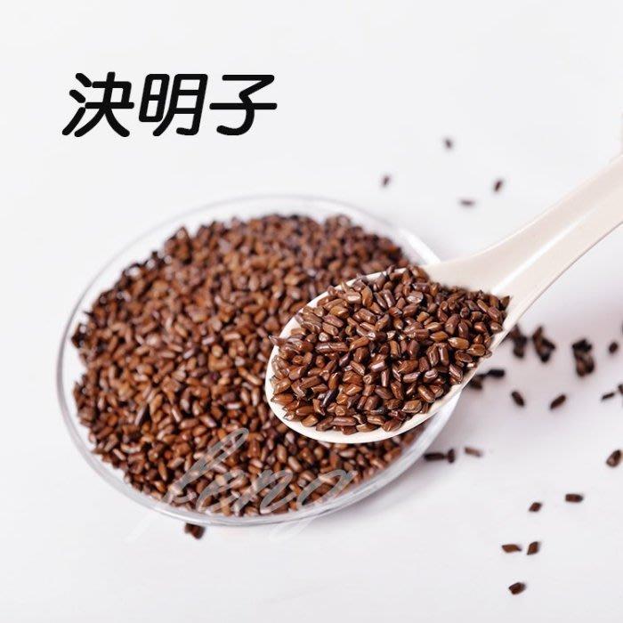 ~決明子(一斤裝)~又稱草決明,淡淡咖啡味,已炒過,泡茶最好喝,也可以與七葉膽、菊花或麥茶一起泡。【豐產香菇行】