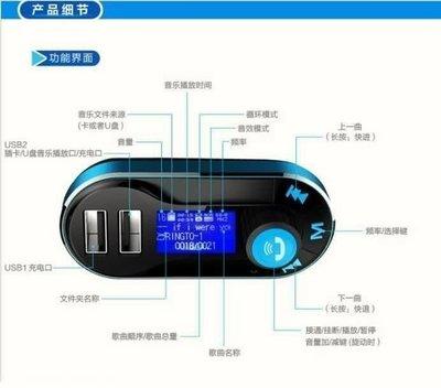【呱呱店舖】BT66 MP3播放器 USB充電 車用充電器 FM發射器 Micro SD卡 隨身碟 全新升級版QC3.0
