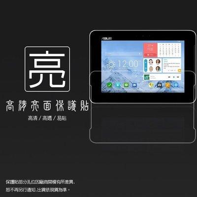亮面螢幕保護貼 ASUS 華碩 PadFone S PF500KL T00N 9吋 平板保護貼 軟性 亮貼 保護膜 彰化縣