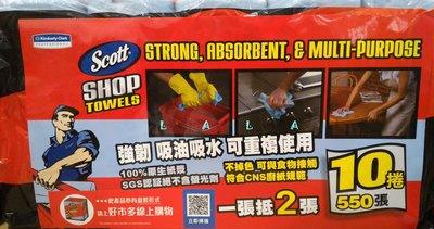 單捲 金百利 萬用超強吸力紙抹布/SCOTT強韌萬用紙抹布(每捲55張*1捲)COSTCO好市多代購