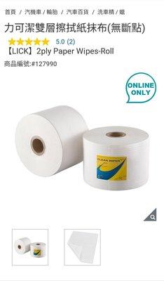 『COSTCO官網線上代購』力可潔雙層擦拭紙抹布(無斷點)⭐宅配免運