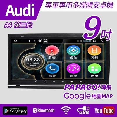 【免費安裝】AUDI A4 第二代 0...
