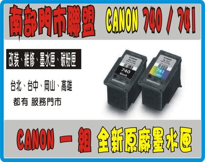 原廠墨匣 CANON CL-741 彩色∣ MG2170∣MG3170∣MX377∣MX437∣MX457 A03