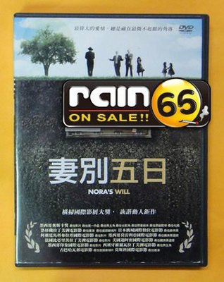 ⊕Rain65⊕正版DVD【妻別五日/Nora's Will】-影展片-(直購價)