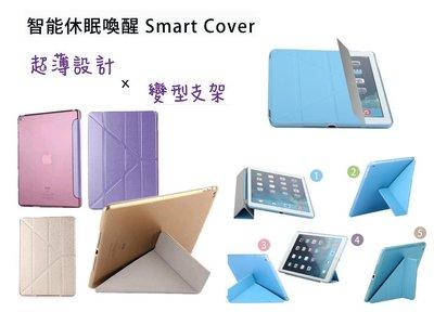 Smart變形金剛 休眠喚醒  New 新2018  iPad Air Mini Pro 2 3 4 保護套 支架皮套