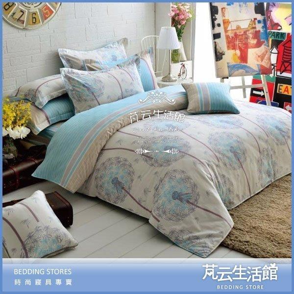 床包兩用被四件組美國精梳棉~A/B版設計