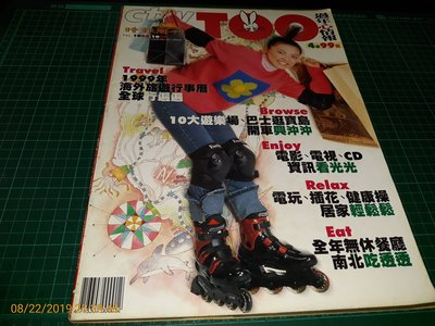 早期雜誌《時報周刊 NO.1095.1096》1999.2.21 內有:陳孝萱 張菲