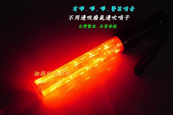 台灣製 多功能 交通 指揮棒 警示燈 螢光棒~電筒+電子口哨+閃爍-32公分-湘揚警械公司
