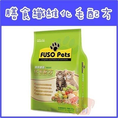 **貓狗大王**機能貓食-膳食纖維化毛配方  8公斤