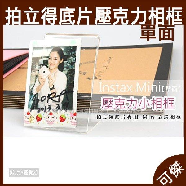FUJIFILM mini 拍立得底片 專用 壓克力 立牌相框 單面 相框 mini70 mini90 底片可放入 可傑