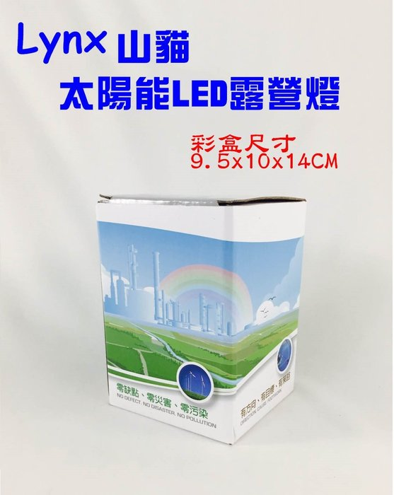 {kobe.com童書網}太陽能LED露營燈 美國Lynx山貓牌  ~ :150