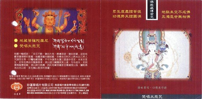 妙蓮華 CK-6908 佛教藏傳密咒系列-地藏菩薩陀羅尼