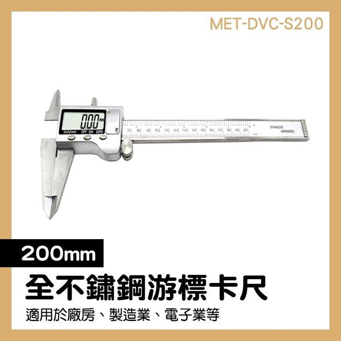 200mm 模具測量 木工工具 推薦 MET-DVC-S200 五金工具 防水防油