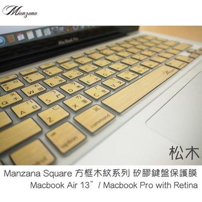 Manzana MacBook Pro 13、15 / Air 13 Square方框木紋系列 矽膠鍵盤保護膜 喵之隅