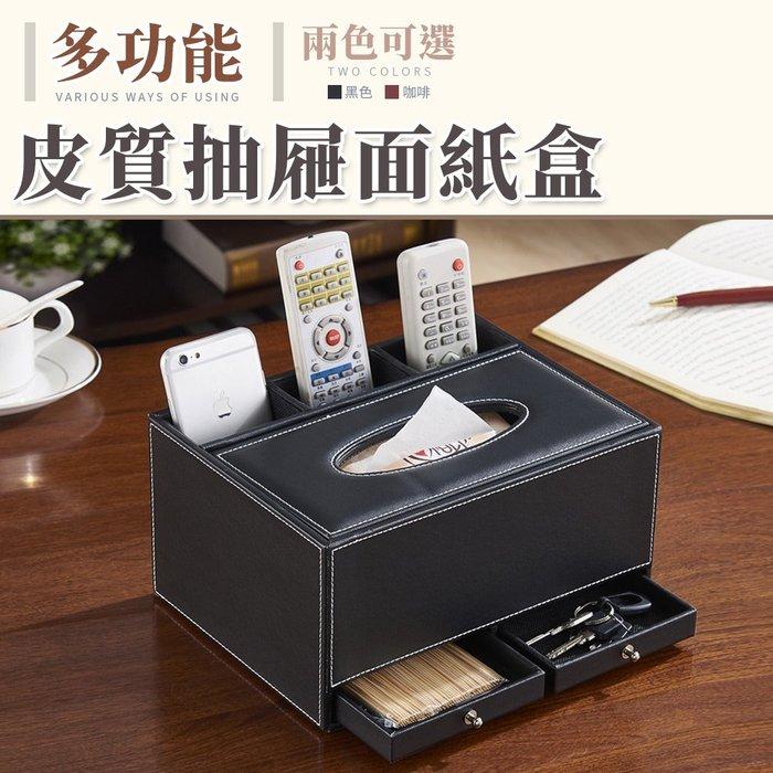 創意皮革 面紙盒 面巾盒 雜物儲物盒 多功能抽屜紙巾盒 皮質多功能抽屜面紙盒 NC17080323  台灣現貨