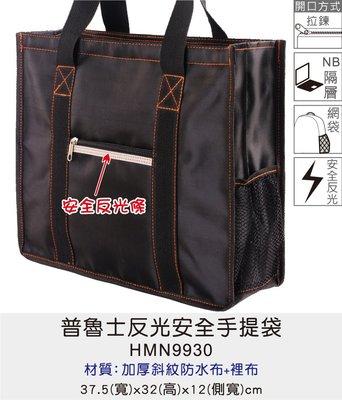 Bag688普魯士反光安全多格手提袋