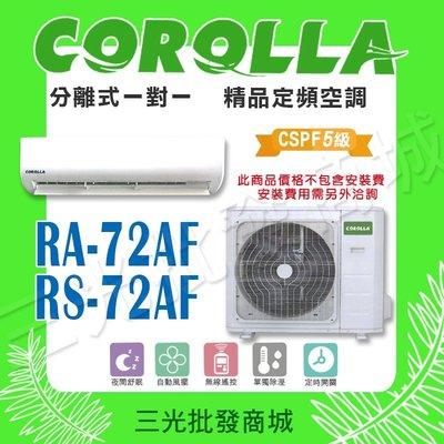 可樂娜 COROLLA 精品定頻空調 RA-72AF RS-72AF 7.2kW 一對一 分離式 冷氣 空調
