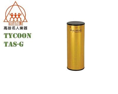 【名人樂器】TYCOON TAS-G 5 鋁沙鈴 金色