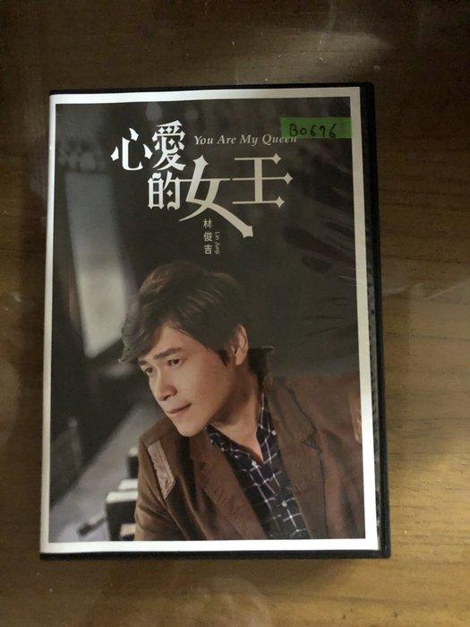 *還有唱片二館*林俊吉 / 心愛的女王 二手 B0676 (無DVD.下標幫結)