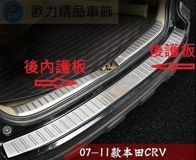 ~歐力車飾~本田 HONDA 07-11 CRV3 後護板 CRV3 後防刮板 CRV3 後踏板 CRV 後護板