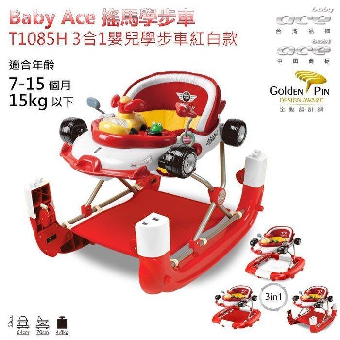 ☆天才老爸☆→【BabyAce】三合一超級賽車學步車←助步車 乘坐滑步車 學步車 騎乘玩具 滑行車  嬰兒玩具 搖搖馬