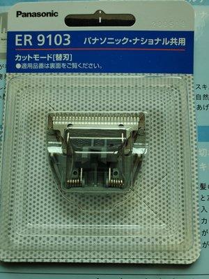 【日本製 現貨】Panasonic ER9103 替換刀片 刀刃 刀頭 GF80 GF81 GF70 GF71 3