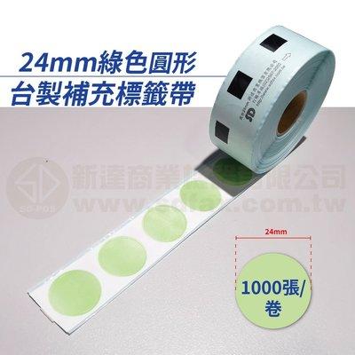 【費可斯】DK-11218 24mm綠...
