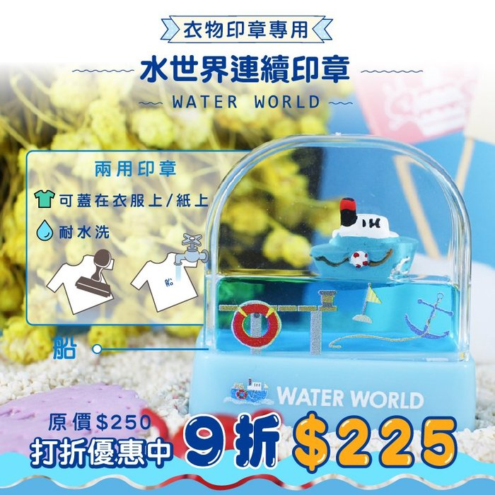 衣物印章 蓋衣服印章 蓋布章 布料章 水世界 船 防水衣服印章 「台灣製」兒童印章 耐洗 托嬰專用 防水印章