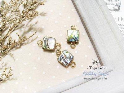 天然石.DIY串珠 天然鮑魚貝方形鍍金包邊雙環墜飾隨機1入【Q209】約8*8*4mm天然貝殼《晶格格的多寶格》