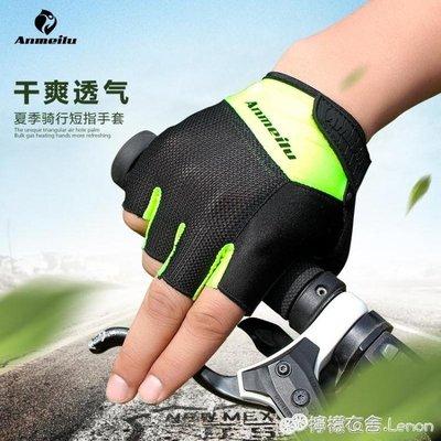 騎行手套男半指夏季山地公路自行車短指手套女單車防曬防滑裝備