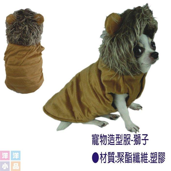 【洋洋小品】【可愛寵物變裝秀-獅子】萬聖節化妝表演舞會派對造型角色扮演服裝道具