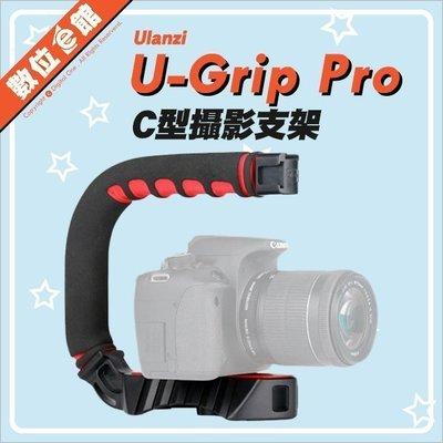 最新二代 Ulanzi U-Grip Pro 三熱靴 冷靴 C型支架 攝影支架 跟拍 手持穩定器 手提架 低拍 直播網紅