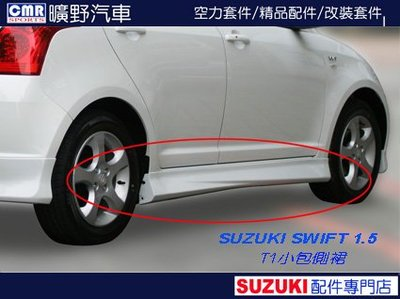 [曠野] SUZUKI SWIFT NEW SWIFT SX4 GVJP CROSSOVER 側裙 NT$1800