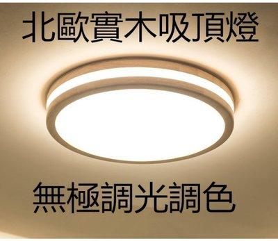 30CM三色變光臥室燈簡約現代吸頂燈led北歐實木原木客廳燈大氣長方形高檔燈具吊燈歐式現代簡約原木設計師款壁燈