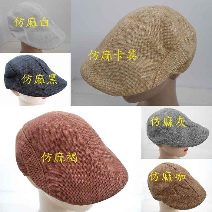 //阿寄帽舖// 一體成型 仿麻 打鳥帽 鴨舌帽 小偷帽 報童帽.貝蕾帽 !