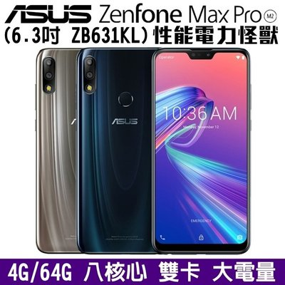 《網樂GO》ASUS ZenFone Max Pro M2 ZB631KL 4/64G 6.3吋大螢幕 4G雙卡 長待機