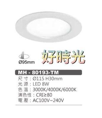 好時光~MARCH LED 8W 9.5cm 平面崁燈 薄型 導光板 崁燈 9cm 110V 220V 8瓦 9.5公分