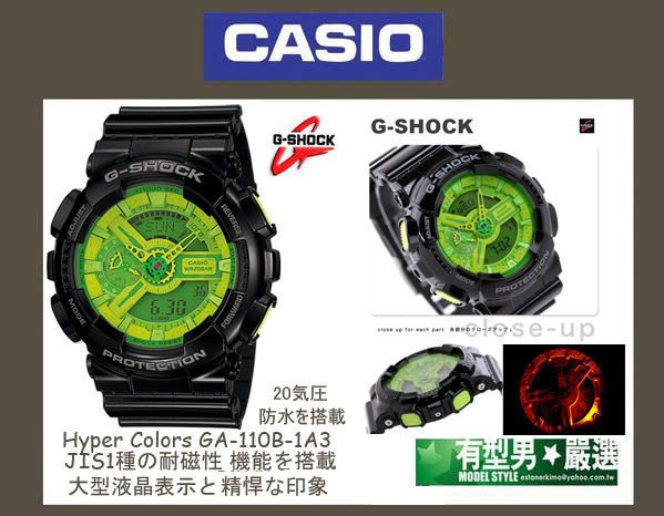 有型男~CASIO G-SHOCK Hyper Colors GA-110B-1A3 抗磁雙顯 黑綠霸魂 搭配Baby-G GA-100 BA-110