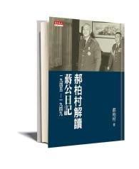 郝柏村解讀蔣公日記 1945至1949+郝柏村解讀蔣公八年抗戰日記(上下)+ 郝伯村重返抗日戰場     不分售