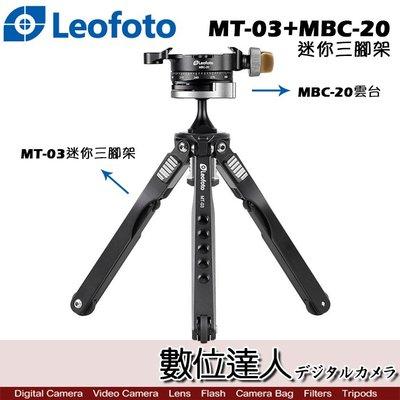 【數位達人】Leofoto 徠圖 MT-03+MBC-20 迷你三腳架 / 桌上型 蜘蛛 微距 旅遊 手機直播 雲台