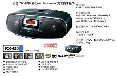 國際牌*PANASONIC*台灣松下*高音質USB/CD 手提收錄音機/手提音響