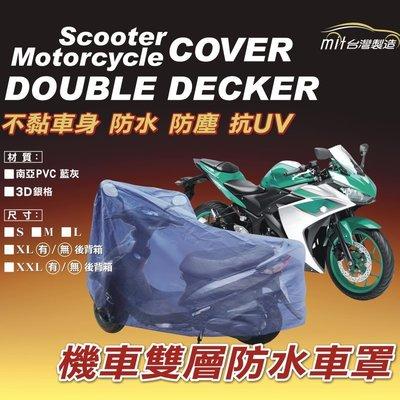 【蓋方便】台灣製造南亞品質雙層防水機車罩(M→免運)Vespa 偉士牌《RACING SIXTIES 155 現貨可自取