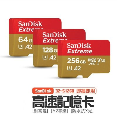 非買不可sandisk UHS-IA2V3064gb金紅32(64)128,400,512g160MB/s買送讀卡機和SD卡盒